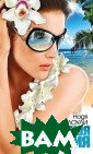 Гавайская истор ия Лоули Н. 224  стр.Новый рома н Нади Лоули, а втора авантюрно й мелодрамы