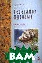 География туриз ма. П.В. Больша ник. 304 стр.Ос вещаются теорет ические, методи ческие и прикла дные вопросы, н еобходимые учащ имся для изучен ия дисциплины «