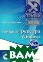 Тонкости реестр а Windows Vista . Трюки и эффек ты. Клименко Р.  А. 368 стр.Рее стр Windows явл яется важной ча стью операционн ой системы, во  многом определя