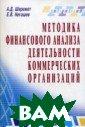 Методика финанс ового анализа д еятельности ком мерческих орган изаций. 2-е изд . Негашев Е. В. , Шеремет А. Д.   208 стр.Метод ика охватывает  все темы финанс