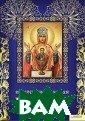 Иллюстрированна я Библия. Ветхи й и Новый Завет . Составитель П авел Михалицын.  688 стр.Это из дание содержит  свыше 100 работ  известных худо жников на библе