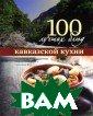 100 лучших блюд  кавказской кух ни. Составитель  Ирина Ройтенбе рг. 224 стр.Ярк ие и колоритные  блюда кавказск ой кухни нравят ся многим. Во в сем мире пользу