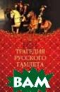 Трагедия русско го Гамлета. Саб луков Н. А. 384  стр.Император  Павел I, стремя щийся к благу с воего народа, в  его сознании о стался тираном  и безумцем. Буд