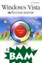 Как установить  и настроить Win dows Vista.Русс кая версия Русе цкий Д. 224 стр .Книга посвящен а русской верси и новейшей опер ационной систем ы Windows Vista