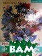 Изысканные цвет ы из шелка,бума ги и капрона Кр истанини Д. Ф.  Дж., Страбелло  Б. В. 96 стр.Бл агодаря этой кн иге каждый смож ет сделать свои ми руками велик