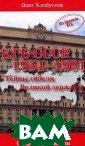 КГБ СССР 1954—1 991гг. Тайны ги бели великой де ржавы Олег Хлоб устов 656 стр.К омитет государс твенной безопас ности СССР по п раву принадлежа л к числу сильн