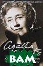 An Autobiograph y Agatha Christ ie 576 pagesAga tha Christie (1 890-1976) is kn own throughout  the world as th e Queen of Crim e. She wrote ov er 100 novels,