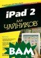 iPad 2 для чайн иков. / iPad fo r Dummies. Эдва рд Бейг, Боб Ле -Витус. / Edwar d C. Baig, Bob  LeVitus. 374 ст р.Существует мн ого интернет-пл аншетов, но iPa