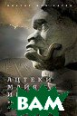 Ацтеки, майя, и нки. Великие ца рства древней А мерики  Виктор  фон Хаген 539 с тр.В книге изве стного американ ского этнолога  Виктора фон Хаг ена представлен