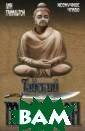 Тайский талисма н Гамильтон Лин  320 стрУзнав о  поездке Лары М акклинток в Таи ланд, к ней обр ащается Натали  Бошамп, жена зн акомого антиква ра Лары Уильяма