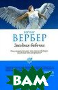 Звездная бабочк а Le Papillon d es étoiles  Вербер Бернар  352 стрИх 144 т ысячи человек.  Солнечный парус ник `Звездная б абочка` унес их  с гибнущей Зем