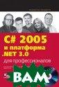 C# 2005 � ����� ���� .NET 3.0 � �� ������������ �� �������� ��� ���, ���� ����� , ���� �����, � ����� �������,  ����� ������  1 376 ���.������  ����� �� ������