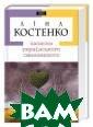 Записки українс ького самашедшо го  Ліна Костен ко  416 стор. Ц е перша нова кн ижка Ліни Косте нко за останні  20 років мовчан ня і перший її  прозовий роман.