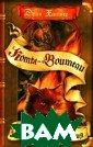 Бушующая стихия . Коты-воители  / Rising Storm  Эрин Хантер. /  Erin Hunter. 32 0 стр.В лесу ст ряслась беда. П ожар полыхает н а территории ко тов Грозового п