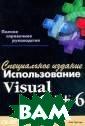 Использование V isual C++ 6. Сп ециальное издан ие. Полное спра вочное руководс тво. Грегори Ке йт 864 стр. В к ниге широко рас смотрены возмож ности новейшей