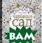 Чарівний сад  Д жоанна Басфорд  Ласкаво просимо  до графічного  світу «Чарівног о саду»! Всеред ині цієї книжки  на вас чекає м агічний чорно-б ілий дивокрай,