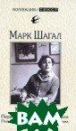 Мой мир. Первая  автобиография  Шагала. Серия:  Коллекция Марк  Шагал 160 стр.  В книгу, состав ленную известны м американским  профессором Бен джамином Харшав