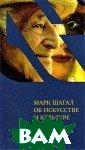 Об искусстве и  культуре. Автор ский сборник. С ерия: Чейсовска я коллекция / M arc Chagall on  Art and Culture  Марк Шагал  32 0 стр. В этой к ниге, составлен