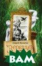 Зеркало, или Сн ова Воланд Андр ей Малыгин 448  стр. Роман `Зер кало, или Снова  Воланд` был на писан и впервые  опубликован в  2001 году. Пред ставленное изда