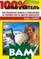 Skype � SIPNET.  ��� ���������  ������� � ����� ����� �� ������ � ��� �� ������  ���������. ��� ��: 100% ������ ����� �. �. ��� �����, �. �. �� ��������, �. �.