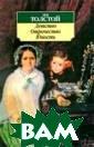 Детство. Отроче ство. Юность. А вторский сборни к. Серия: Азбук а-классика (poc ket-book) Лев Т олстой 416 стр.  В 1852 г. в жу рнале