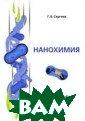Нанохимия. Учеб ное пособие. 3- е издание Серге ев Г.Б. 336 стр . Нанохимия - о бласть науки, с вязанная с полу чением и изучен ием физико-хими ческих свойств
