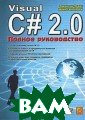 Visual C# 2.0. 