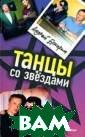 Танцы со звезда ми Андрей Бухар ин 480 стр. В к ниге известного  музыкального ж урналиста и рад иоведущего Андр ея Бухарина (`R ollingStone`, ` Радио Максимум`