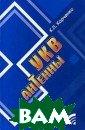 УКВ антенны Кон стантин Харченк о 172 стр. В кн иге рассматрива ются, с учетом  интересов радио любителей, прин ципы действия,  способы питания  и практические
