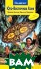 Юго-Восточная А зия. Путеводите ль с миниразгов орником Шанин В алерий 192 стр.  Невероятное пу тешествие по Юг о-Восточной Ази и: от Малайзии  до Филиппин! Сл