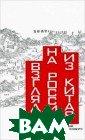 Взгляд на Росси ю из Китая. Сер ия: Диалог Юрий  Галенович 304  стр. В монограф ии рассматриваю тся появившиеся  в последние го ды в КНР работы  ведущих китайс