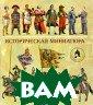 Историческая ми ниатюра / Histo rical Miniature  А. К. Арсеньев  256 стр. Сегод ня в мире стало  очень популярн о коллекциониро вание оловянных  солдатиков, ко