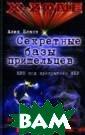 Секретные базы  пришельцев. НЛО  под прикрытием  ФБР. Серия: X- zone Алек Бланк  192 стр. Перед  вами необычная  книга, ее авто р - Алек Бланк  - известный аме