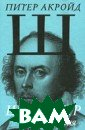 Шекспир. Биогра фия / Shakespea re: The Biograp hy Питер Акройд  / Peter Ackroy d 752 стр. Книг и англичанина П итера Акройда п олучили широкую  известность не