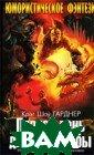 Плохой день для  Али-Бабы. Сери я: Юмористическ ое фэнтези / A  Bad Day for Ali  Baba Крэг Шоу  Гарднер / Craig  Shaw Gardner 3 52 стр. Новый,  невероятно смеш