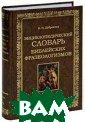 Энциклопедическ их словарь библ ейских фразеоло гизмов Дубровин а К.Н. 808 стр.  Настоящий энци клопедический с ловарь представ ляет собой одно  из наиболее по