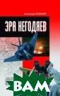 Эра негодяев Ус овский Александ р  256 стр. Это т роман, действ ие которого про исходит во врем я войны против  Югославии, кото рую весной 1999  года развернул