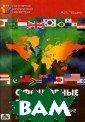 Оффшорные зоны:  правовое регул ирование. Серия : Популярная юр идическая библи отека Чашин А.Н . 64 стр. Широк о и интенсивно  практикуемый во  всем мире, инс