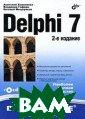 Delphi 7. ����� : � ����������.  2-� ������� �� ���� �.�., ���� ����� �.�., ��� ������ �.�. 113 6 ���.��������� �� ���������� � ��������� � Del phi 7 - �������
