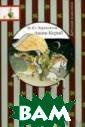 Ашик-Кериб. Сер ия: Детская кла ссика М. Ю. Лер монтов 32 стр.  В этом прекрасн о иллюстрирован ном издании пре дставлено произ ведение М.Ю.Лер монтова