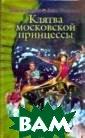 Клятва московск ой принцессы. С ерия: Волшебный  портал Иванов  А., Устинова А.  320 стр. Предс тавь: каждую се кунду с тобой м ожет случиться  все, что угодно