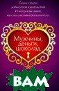 Мужчины, деньги , шоколад Прааг  М. ван 256 стр . История о пои ске любви, успе ха и жизненных  благ, а также о  том, как стать  счастливым.Для  широкого круга