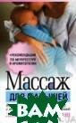 Массаж для малы шей / The Littl e Baby Massage  Book Линда Элле н Ларсон / Lind a Ellen Larson  Массаж — это лу чший способ выр азить свою любо вь и заботу, во