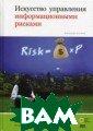 Искусство управ ления информаци онными рисками  Астахов А.М.  3 12 стр. В книге  подробно излаг ается системный  подход к управ лению информаци онными рисками,