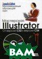 ���������� Illu strator. �� ��� ��� CS2 � ����� � CS4. �����: � ������������� � �������� ���� � ������ �., ���� ���� �. 864 ��� . ��� ��������� ����� ���������