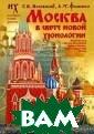 Москва в свете  новой хронологи и Г. В. Носовск ий, А. Т. Фомен ко  544 стр. В  ходе наших иссл едований по нов ой хронологии п од давлением мн огочисленных фа