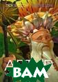 Артур и война д вух миров Бессо н Л. 352 стр. К акие дьявольски е планы собирае тся осуществить  Урдалак, чтобы  завоевать новы й мир, в которы й он переместил