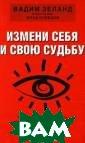 Измени себя и с вою судьбу Влад  Клевцов 160 ст р. Пришла пора,  наконец, практ ически, прямо с ейчас начать ме нять свои мысли . Ведь как мы д умаем, так и жи