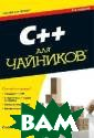 C++ ��� `������ ��`. 6-� ������ � / C++ for Dum mies ������ �.  ����� / Stephen  R. Davis 336 � ��. ������ ���� ������� �� C++,  � ������ ����� ���� C++ 2009!