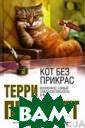 Кот без прикрас . Серия: Интелл ектуальный бест селлер / The Un adulterated Cat : A Campaign fo r Real Cats Тер ри Пратчетт / T erry Pratchett  160 стр. Вначал